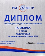 Pac Group. Лидер продаж — 2014